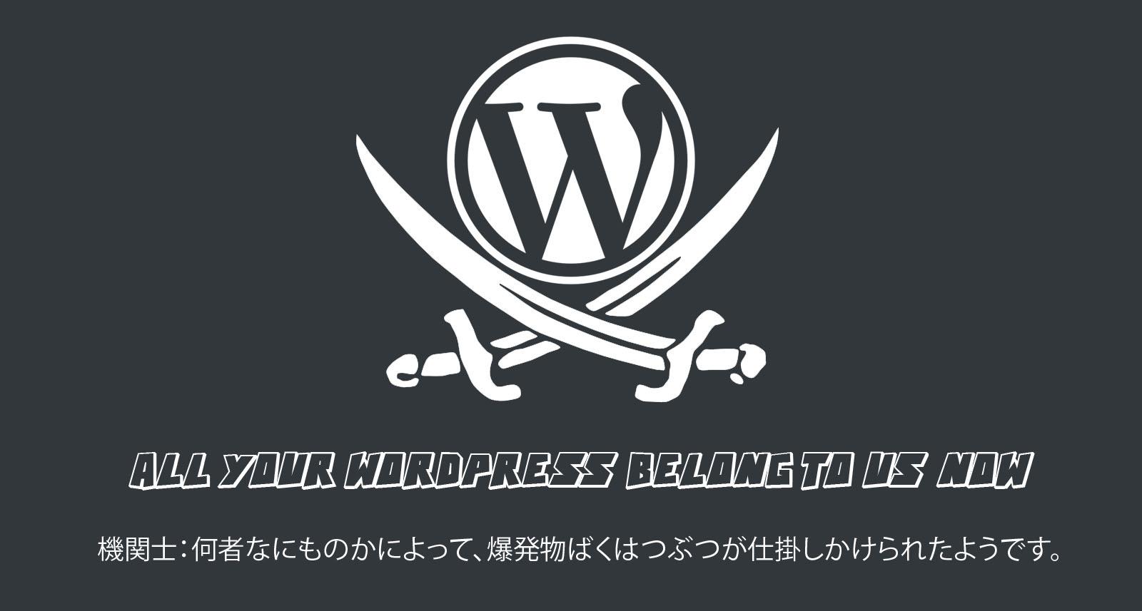 Hacknutý Wordpress